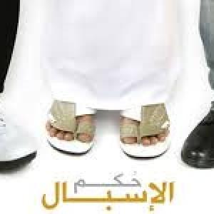 hukum isbal menjulurkan kain di bawah mata kaki