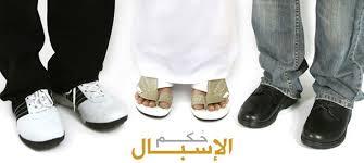 Menjulurkan Pakaian di Bawah Mata Kaki (Isbal), Haram?